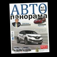 Abto Panorama (R)