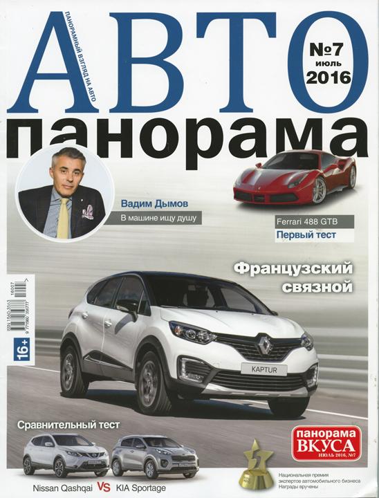 abto_panorama_2016_07