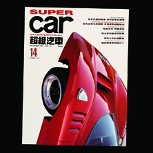 Super Car International